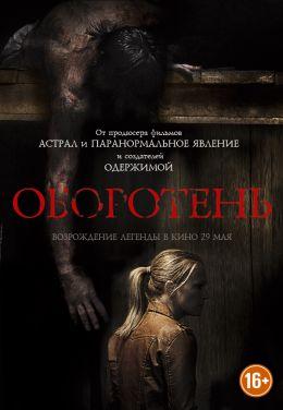 """Постер к фильму """"Оборотень"""" /Wer/ (2013)"""