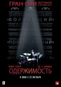 """Постер к фильму """"Одержимость"""" /Whiplash/ (2014)"""