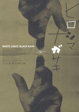 """Постер к фильму """"Белый свет/Черный дождь: Разрушение Хиросимы и Нагасаки"""" /White Light/Black Rain: The Destruction of Hiroshima and Nagasaki/ (2007)"""