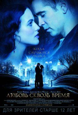 """Постер к фильму """"Любовь сквозь время"""" /Winter's Tale/ (2014)"""