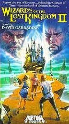 Волшебники Забытого королевства 2