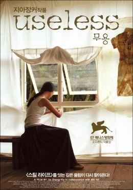 """Постер к фильму """"Бесполезный"""" /Wuyong/ (2007)"""