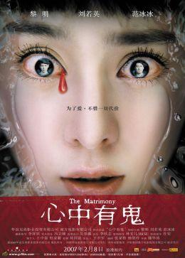 """Постер к фильму """"Брак"""" /Xin zhong you gui/ (2007)"""