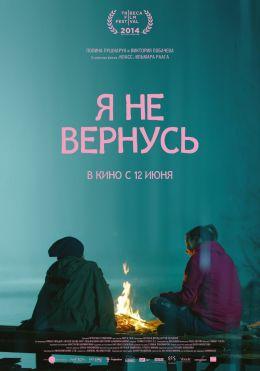 """Постер к фильму """"Я не вернусь"""" (2014)"""