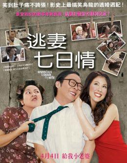 """Постер к фильму """"Бросить жену за 7 дней"""" /Yang ngai gaw rak/ (2007)"""