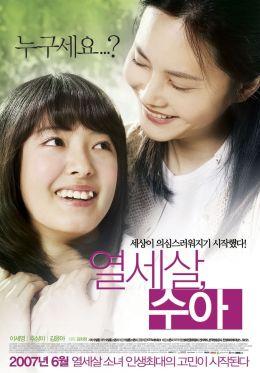 """Постер к фильму """"Чудесные годы"""" /Yeol-se-sal Soo-ah/ (2007)"""