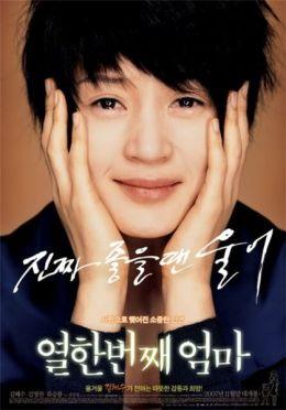 """Постер к фильму """"Моя одиннадцатая мама"""" /Yeolhan-beonjjae eomma/ (2007)"""