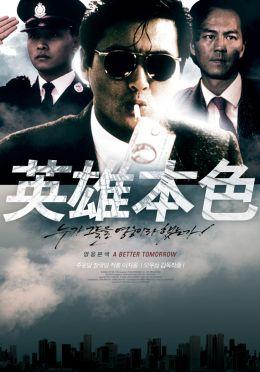 """Постер к фильму """"Светлое будущее"""" /Ying hung boon sik/ (1986)"""