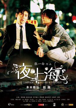 """Постер к фильму """"Самая длинная ночь в Шанхае"""" /Yoru no shanghai/ (2007)"""