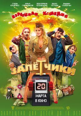"""Постер к фильму """"Залетчики"""" (2014)"""