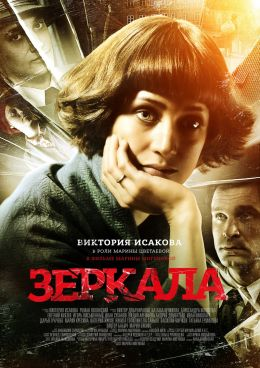 "Постер к фильму ""Зеркала"" (2013)"