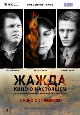 """Постер к фильму """"Жажда"""" (2013)"""