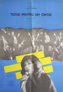 """Постер к фильму """"Женщина, которая поет"""" (1978)"""