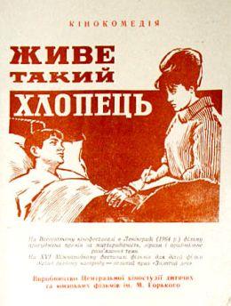 """Постер к фильму """"Живет такой парень"""" (1964)"""
