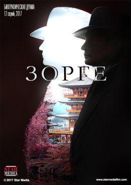 Смотреть Шпион Зорге (2003) в хорошем качестве