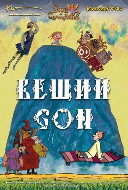 """Постер к фильму """"Вещий сон"""" (2017)"""