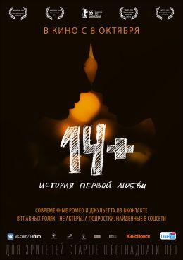 """Постер к фильму """"14+"""" (2015)"""