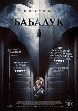 "Постер к фильму ""Бабадук"" /The Babadook/ (2014)"