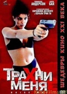"Постер к фильму ""Трахни меня"" /Baise-moi/ (2000)"