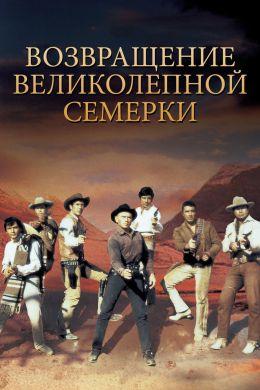 Возвращение великолепной семерки 1966 - Михаил Иванов