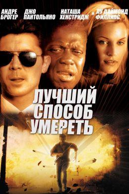 Лучший способ умереть 2000 - Юрий Живов