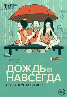 """Постер к фильму """"Дождь навсегда"""" /Tanta agua/ (2013)"""