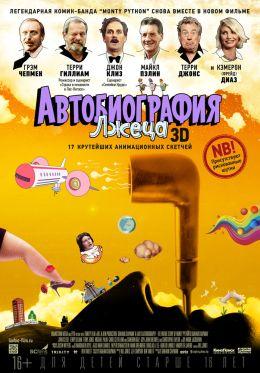 """Постер к фильму """"Автобиография Лжеца 3D"""" /A Liar's Autobiography: The Untrue Story of Monty Python's Graham Chapman/ (2013)"""
