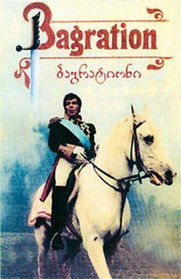 "Постер к фильму ""Багратион"" (1985)"