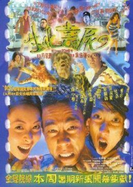 """Постер к фильму """"Био-зомби"""" /Sun faa sau si/ (1998)"""