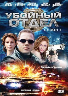 """Постер к фильму """"Убойный отдел"""" /Blue Murder/ (2001)"""