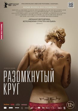 "Постер к фильму ""Разомкнутый круг"" /The Broken Circle Breakdown/ (2012)"