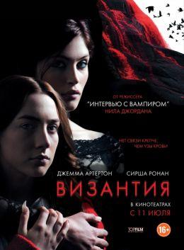 """Постер к фильму """"Византия"""" /Byzantium/ (2012)"""