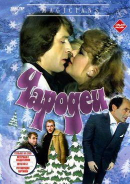 """Постер к фильму """"Чародеи"""" (1982)"""