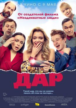 """Постер к фильму """"Дар"""" (2018)"""