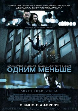 "Постер к фильму ""Одним меньше"" /Dead Man Down/ (2013)"