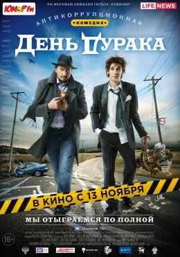 """Постер к фильму """"День дурака"""" (2014)"""