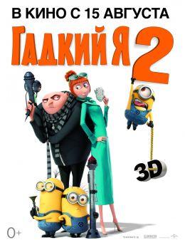 """Постер к фильму """"Гадкий Я 2"""" /Despicable Me 2/ (2013)"""
