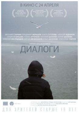 """Постер к фильму """"Диалоги"""" /Dialogues/ (2013)"""