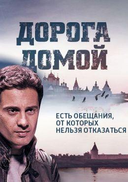 """Постер к фильму """"Дорога домой"""" (2014)"""