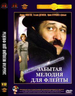 "Постер к фильму ""Забытая мелодия для флейты"" (1987)"