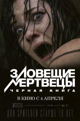 """Постер к фильму """"Зловещие мертвецы. Черная книга"""" /Evil Dead/ (2013)"""