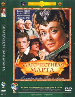 """Постер к фильму """"Благочестивая Марта"""" (1980)"""