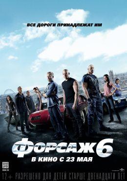 """Постер к фильму """"Форсаж 6"""" /Fast & Furious 6/ (2013)"""