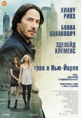 """Постер к фильму """"Трое в Нью-Йорке"""" /Generation Um.../ (2012)"""
