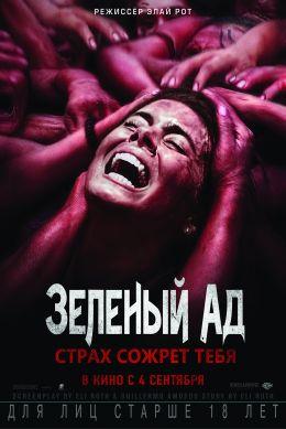 "Постер к фильму ""Зеленый ад"" /The Green Inferno/ (2013)"