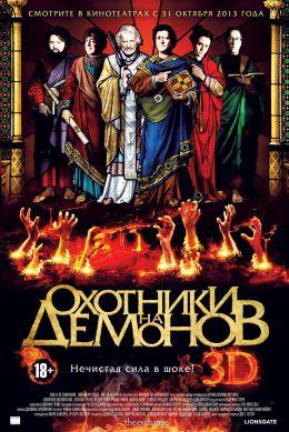 """Постер к фильму """"Охотники на демонов"""" /Hellbenders/ (2012)"""