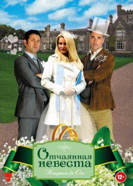 """Постер к фильму """"Отчаянная невеста"""" /Honeymoon for One (2011)/ (2011)"""