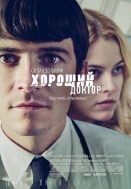 """Постер к фильму """"Хороший доктор"""" /The Good Doctor/ (2011)"""