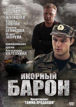 """Постер к фильму """"Икорный барон"""" (2012)"""