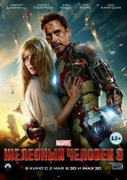 """Постер к фильму """"Железный человек 3"""" /Iron Man 3/ (2013)"""